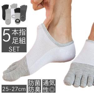 メンズ 5本指 ソックス スポーツソックス 靴下 セット 綿 抗菌 防臭 25-27cm|ribution