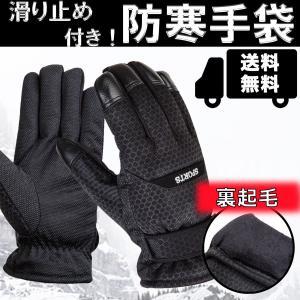 手袋 防寒 自転車 バイクグローブ ホットエースプロ 厚手 裏起毛 滑りとめ付き 保温 防水 防寒 冬用 アウトドア 送料無料|ribution