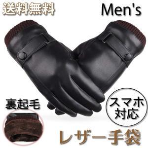 手袋 メンズ レザー グローブ 裏起毛 オシャレ スマホ操作可能な手袋 送料無料|ribution