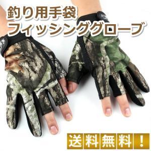 釣り用 手袋 迷彩 葉柄 フィッシンググローブ 送料無料|ribution