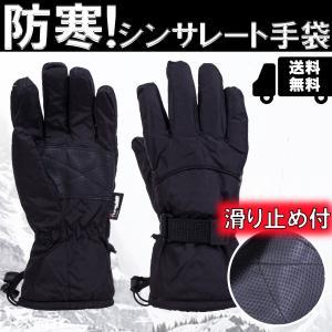 上質な手触りと軽さ、防風、防水及び保温性に優れた素材を使用しているロングタイプ手袋です 冬の作業やア...