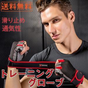 滑り止め仕様で、ジムでのトレーニング等に最適なグローブです 軽量なので手の負担にもなりません  サイ...