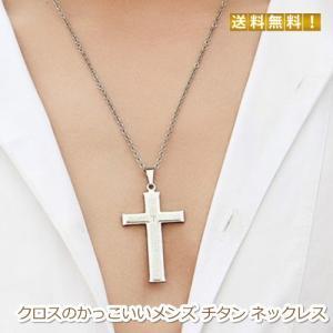 メンズ ネックレス  クロスのかっこいいメンズ チタン ネックレス 送料無料|ribution