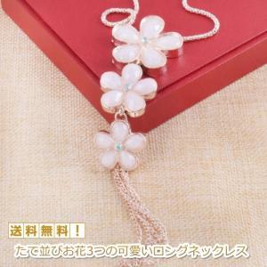 ロング ネックレス たて並びお花3つの可愛いネックレス 送料無料|ribution