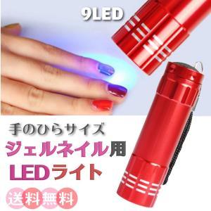 ジェルネイル LED ライト ネイルライト 小さい 電池式 ミニ コンパクト|ribution