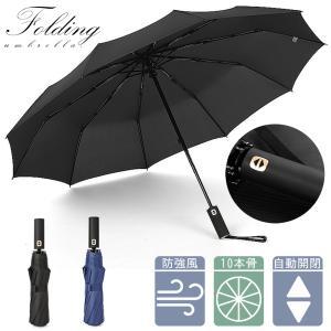 ワンタッチで傘が自動開閉できて、荷物が多い時や片手が塞がっている時、車の乗り降り時など便利です。 女...