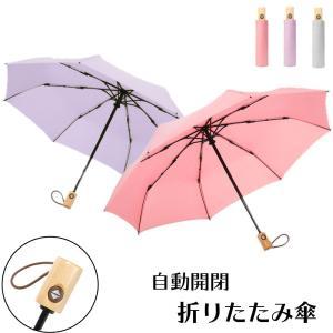 折りたたみ傘 レディース 折り畳み傘 自動開閉 おしゃれ かわいい 無地 シンプル 撥水 綺麗 8本...