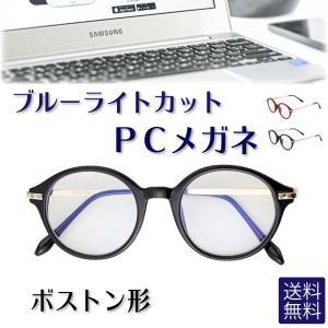 PCメガネ ブルーライトカット メガネ パソコン用 ボストン 度なし UVカット 送料無料|ribution