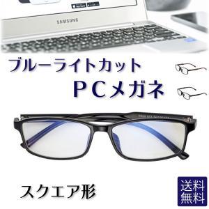 PCメガネ ブルーライトカット メガネ パソコン用 スクエア 度なし UVカット 送料無料|ribution