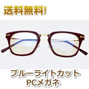 PCメガネ ブルーライトカット メガネ パソコン用 度なし UVカット マットフレーム 送料無料|ribution