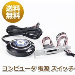 USB 2.0 メス アダプタ コンピュータ 電源 リセット 移動可能 ボタン スイッチ 1.2M|ribution
