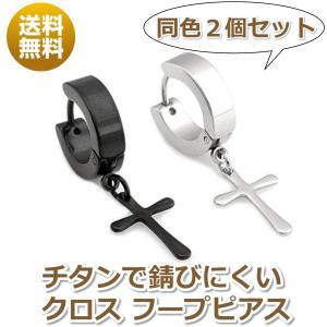 メンズ ピアス クロス フープピアス 両耳用 チタン さびにくい 送料無料|ribution