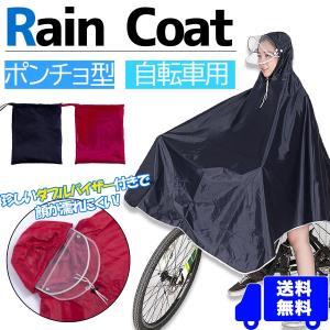 レインコート  レディース メンズ ポンチョ 雨具 厚手生地 ダブルバイザー 安全反射シート 収納袋付 男女兼用 フリーサイズ|ribution