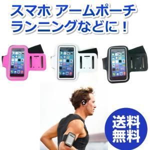 スマホ アームポーチ ランニング・ジョギング等に 送料無料|ribution