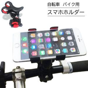 スマホ ホルダー 自転車 バイク クリップ式  360度回転 iPhone アンドロイド GPS スマホ 送料無料|ribution