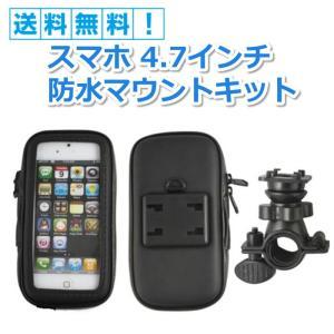 防水 スマホ マウントキット 4.7インチ スマホ GPS ナビ iPhone7 送料無料|ribution