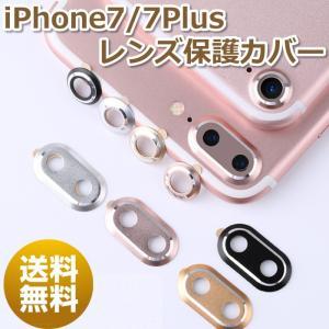 カメラ レンズ 保護 カバー iPhone7 7Plus アイフォン7|ribution