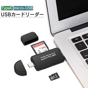 カードリーダー SDカードリーダー TypeC タイプC SDカード microSD USB mic...