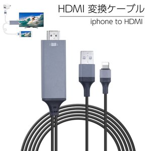 iPhone HDMI 変換 テレビ TV アイフォン 用 HDMI変換 アダプタ1080P高解像度 設定不要 iPhone ipad ライトニングケーブル テレビ出力 iOS11対応|ribution