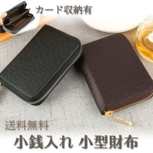 小銭入れ コインケース メンズ 財布 カード入れ ファスナー プレゼント 送料無料|ribution