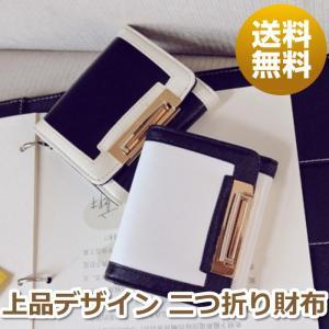 二つ折り財布 レディース 白黒 バイカラー 大人 カード 収納 送料無料|ribution