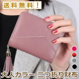 二つ折り 財布 レディース タッセル 大人 可愛い 綺麗め 送料無料|ribution