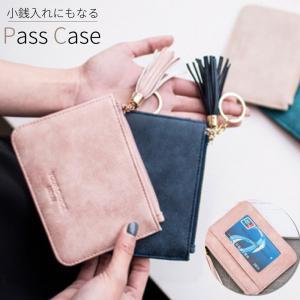 パスケース カードケース 小銭入れ 小物入れ おしゃれ かわいい レディース タッセル|ribution