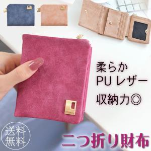 二つ折り 財布 レディース 柔らかい レザー カード収納 送料無料|ribution