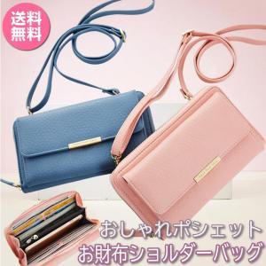 ショルダーバッグ 長財布 ポシェット レディース バッグ型 お財布バッグ かわいい 収納力 送料無料|ribution