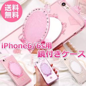 スマホケース iPhone6 iPhone6s iPhoneケース カバー 鏡 ミラー シリコン アイフォン6 アイフォン6s 送料無料|ribution