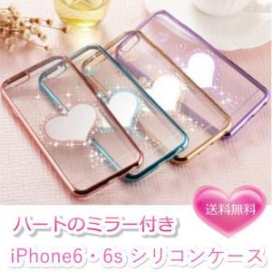 iPhone6 iPhone6s ケース カバー ハート 鏡 ミラー シリコン アイフォン6 アイフォン6s 送料無料|ribution