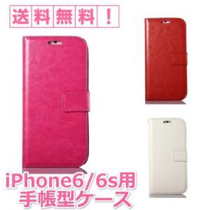 スマホケース iPhone6 iPhone6s 手帳型 iPhoneケース カバー シンプル アイフォン6 アイフォン6s 送料無料|ribution