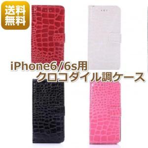 スマホケース iPhone6 iPhone6s 手帳型 カバー クロコダイル調 アイフォン6 アイフォン6s 送料無料|ribution