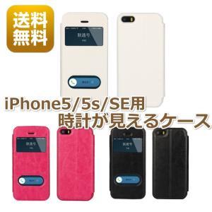 スマホケース iPhone5 iPhone5s iPhoneSE iPhoneケース 手帳型 時計  アイフォン 送料無料|ribution