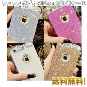 スマホケース iPhone6 iPhone6s カバー ケース ラメ アイフォン6 アイフォン6s 送料無料|ribution