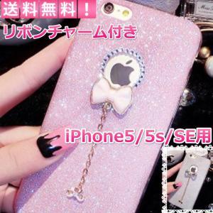 スマホケース iPhone5 iPhone5s iPhoneSE カバーリボン チャーム  ラメ iPhoneケース 送料無料|ribution