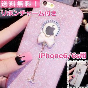 iPhone6 iPhone6s  ケース  カバー リボン チャーム ラメ アイフォン6 アイフォン6s 送料無料|ribution