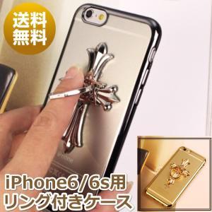 スマホケース リング付き iPhone6 iPhone6s クロス かっこいい バンカーリング ソフトケース アイフォン6 アイフォン6s 送料無料|ribution