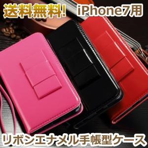 iPhone7 手帳型 ケース エナメル調 リボンのオシャレなケース 送料無料|ribution