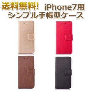 iPhone7 用 手帳型 ケース シンプルで飽きないデザイン 送料無料|ribution