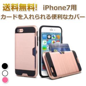 iPhone7 用 ケース カバー カードを入れられて便利 送料無料|ribution