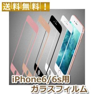 ガラスフィルム iPhone6 6s専用  9H 硬化 飛散防止 割れにくい ラウンド処理 全面フレーム|ribution