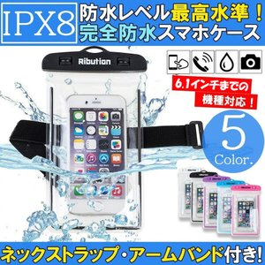 防水ケース アームバンド ネックストラップ 付き  IPX8  スマホ用防水ポーチ iPhone7 7sなどの6インチ以下全機種対応  お風呂 アウトドア  海 釣り|ribution