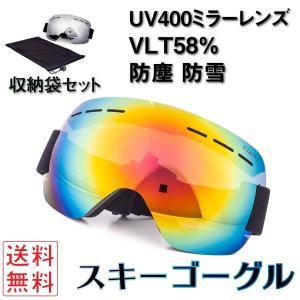 スキーゴーグル スノーゴーグル ミラーレンズ  スノボー メンズ レディース 男女兼用 サイズ調整可能 UV400 送料無料|ribution