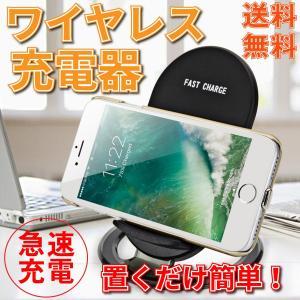 ワイヤレス充電器 Qi 急速 iPhone8 iPhoneX 置くだけ充電 スタンド 送料無料|ribution