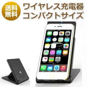 ワイヤレス充電器 Qi コンパクト 折り畳み 置くだけ充電 iPhone8 iPhoneX 送料無料|ribution