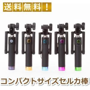 最新型 セルカ棒 自撮り棒 有線接続 シャッターボタン付 日本語説明パッケージ付 iPhone/Android対応