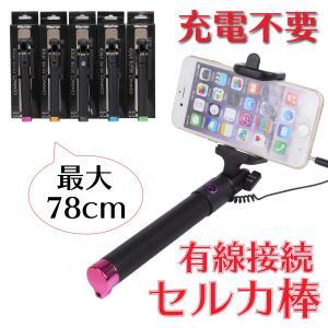 セルカ棒 自撮り棒 iPhone Android対応 スタンダード かっこいい シンプル 日本語パッケージ付き 送料無料|ribution