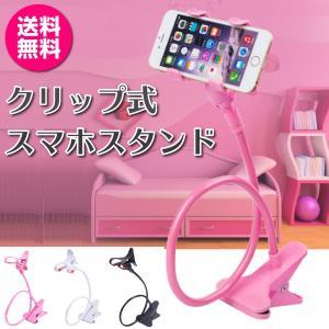 スマホスタンド スマホホルダー クリップ式  テーブル ベッド に iPhone Androido  アイフォン アンドロイド スマホ 送料無料|ribution