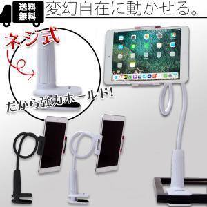 タブレット スタンド ホルダー フレキシブルアーム 360度回転 スマホ ipadmini ipadair iphone7 Android|ribution